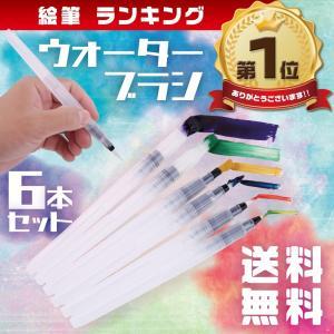 水彩筆 ペン 水筆 ウォーターブラシ イラスト 6本セット 携帯 平筆 丸筆|liberta-shop