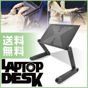 ノートパソコン PC スタンド パソコンデスク 角度調整 折...
