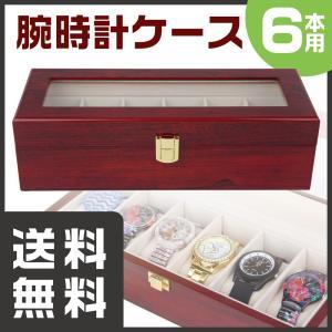 腕時計ケース ウォッチケース 収納ボックス 6本...の商品画像