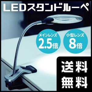 スタンドルーペ 拡大鏡 拡大ルーペ LEDライト クリップ付 卓上 高倍率|liberta-shop