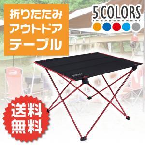 アウトドアテーブル 折りたたみ ロールテーブル フォールディング 軽量 収納ケース付き|liberta-shop