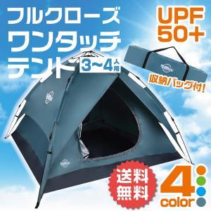 テント ワンタッチテント 3〜4人用 ドーム サンシェード ...