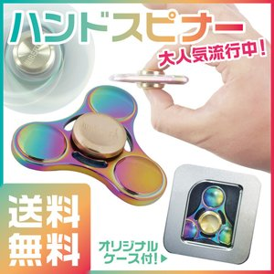 ハンドスピナー Fidget Spinner Hand Spinner おもちゃ ケース付き レインボー タイプC