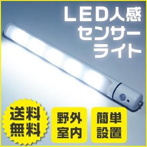 センサーライト 人感センサー フットライト 足元灯 LED 屋内/屋外 電池式