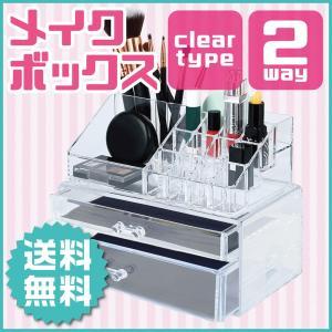メイクボックス コスメボックス 化粧BOX 2段 ケース 2way|liberta-shop