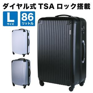 スーツケース Lサイズ キャリーケース キャリーバッグ 軽量 旅行 TSA|liberta-shop