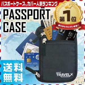 パスポートケース 旅行 首かけ おしゃれ スキミング防止 首下げ メンズ 貴重品入れ ネックポーチ|liberta-shop