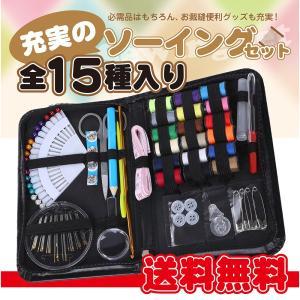 ソーイングセット 裁縫セット 裁縫道具 コンパクト 携帯用|liberta-shop