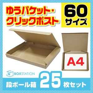 ダンボール箱 段ボール ゆうパケット クリックポスト 箱 A4 60サイズ 25枚セット liberta-shop