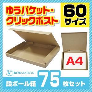 ダンボール箱 段ボール ゆうパケット クリックポスト 箱 A4 60サイズ 75枚セット liberta-shop