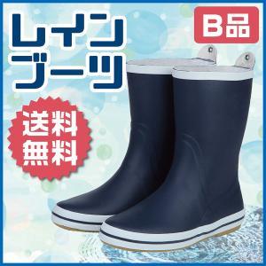 長靴 レインブーツ シューズ 雨靴 アウトレット 23cm〜29cm B品|liberta-shop