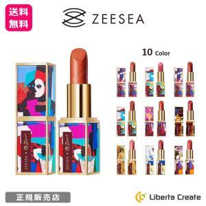 ZEESEA(ズーシー)ベルベットリップスティック 10色 口紅 【正規品】滑らか 防水性 落ちにく...