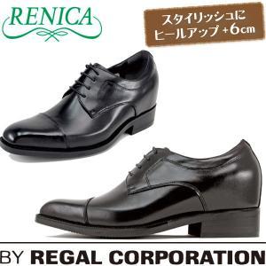レニカ RENICA  ヒールアップシューズ ストレートチップ ブラック [1508] 紳士靴 ヒールとインソール合わせて+6cm|liberta