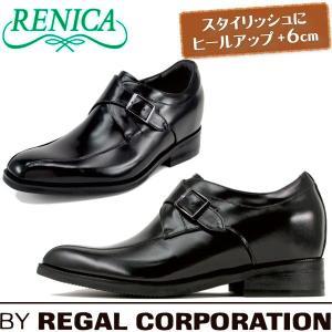 レニカ RENICA  ヒールアップシューズ モンクストラップ ブラック [1509] 紳士靴 ヒールとインソール合わせて+6cm|liberta