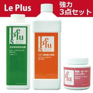 Le Plus(ル・プラス) 強力3点セット 洗浄力!経済性!安全性!|liberta
