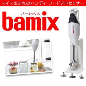 バーミックス M300 スマート ホワイト bamix ハンディプロセッサー ハンドミキサー