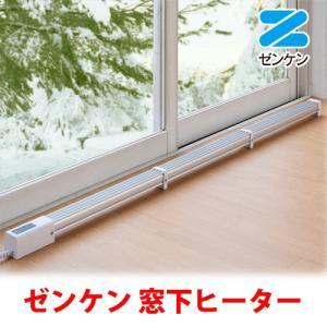 「あったかアイテム」ゼンケン ZENKEN 窓下ヒーター ZK-151 150cm 電気ヒーター 暖房効率アップ!|liberta