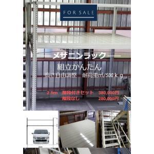 中二階メザニンロフトラック(階段なし、連結可能)貸工場、倉庫内の空間有効活用/スチール・ステージ・フ...