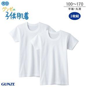GUNZE グンゼ 子供肌着 キッズ ジュニア ボーイズ 部屋干し 抗菌防臭 2枚組 半袖丸首シャツ 100-160 BF65 [m]|liberty-h