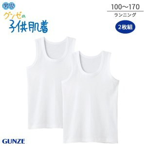 GUNZE グンゼ 子供肌着 キッズ ジュニア ボーイズ 部屋干し 抗菌防臭 2枚組 ランニングシャツ 100-160 BF67 [m]|liberty-h