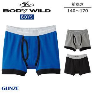 bodywild ボディワイルド ボクサーパンツ グンゼ GUNZE キッズ 肌着【BODYWILD】男児用 ボクサーブリーフ(140・150・160・170cm)BJ266 [m]|liberty-h
