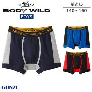 bodywild ボディワイルド ボクサーパンツ グンゼ GUNZE キッズ 肌着【BODYWILD】男児用 ボクサーブリーフ(140・150・160cm)BJ267 [m]|liberty-h