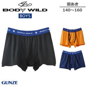 bodywild ボディワイルド ボクサーパンツ グンゼ GUNZE キッズ 肌着【BODYWILD】男児用 ボクサーブリーフ(140・150・160cm)BJ360 [m]|liberty-h