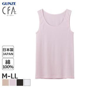 【B】グンゼ シーファー さわやか綿100 タンクトップ(M・L・LLサイズ)CB3254 [m_b]|liberty-h
