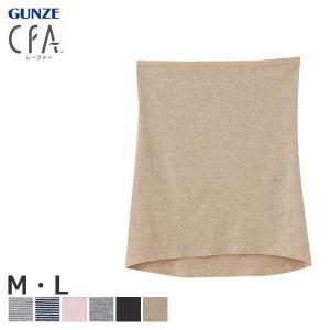 [メール便 10] グンゼ gunze CFA 柔らかフィット はらまき M L CB3300 [m]|liberty-h
