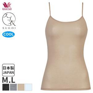 【B】27%OFF ワコール スゴ衣 快適プラス 薄い、軽い、涼しい Uネック キャミソール(M・Lサイズ)CLA190 [m_b]|liberty-h