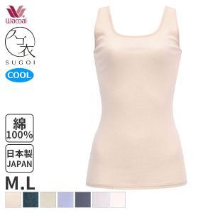 [メール便 10] Wacoal ワコール スゴ衣 天然素材プラス+ 肌さらさら ニットトップ袖なしインナー(M L)CLB670 [m]|liberty-h
