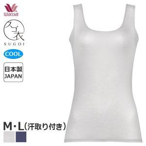 【B】27%OFF ワコール スゴ衣 タンクトップ Uネック (M Lサイズ)CLB684[m_b]|liberty-h
