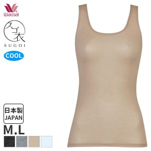 [メール便 10] Wacoal ワコール スゴ衣 快適プラス+ 薄い、軽い、涼しい ニットトップ袖なしインナー(M L)CLB690 [m]|liberty-h
