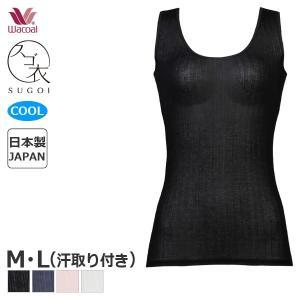 【B】27%OFF ワコール スゴ衣 タンクトップ リブタイプ Vネック(M Lサイズ)CLB691 [m_b]|liberty-h