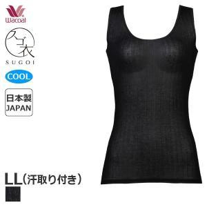 【B】27%OFF ワコール スゴ衣 タンクトップ リブタイプ Vネック(LLサイズ)CLB691 [m_b]|liberty-h
