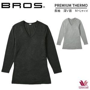 ワコール BROS ブロス Wacoal SEASONAL INNER Vネック長袖インナー(M L)GL5621 [m]|liberty-h