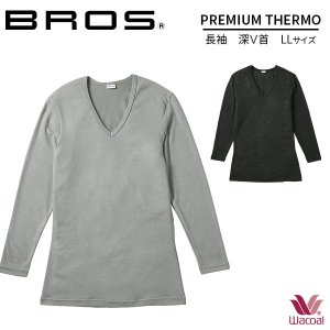 ワコール BROS ブロス Wacoal SEASONAL INNER Vネック長袖インナー(LL)GL5621-ll [m]|liberty-h