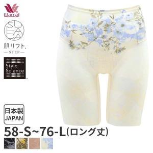 Wacoal ワコール SUHADA 肌リフト STEP ロング丈ガードル(58・64・70・76サイズ)GRC486[m]|liberty-h