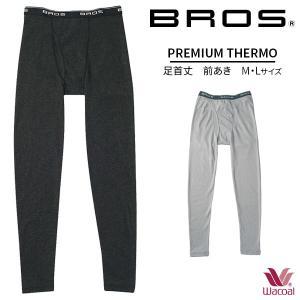 ワコール BROS ブロス Wacoal メンズ あったかインナー 肌着 男性用 プレミアムサーモ 足首丈ボトム(前開き)(M L)GS1414 [m]|liberty-h