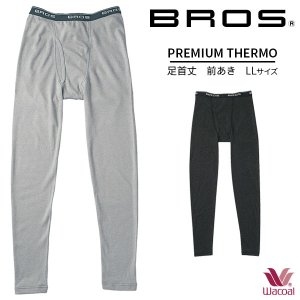 ワコール BROS ブロス Wacoal メンズ あったかインナー 肌着 男性用 プレミアムサーモ 足首丈ボトム(前開き)(LL)GS1414-ll [m]|liberty-h