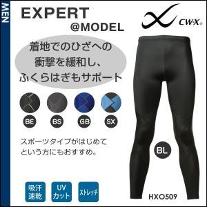 CWX メンズ エキスパート ワコール CW-X ロングタイツ hxo509|liberty-h