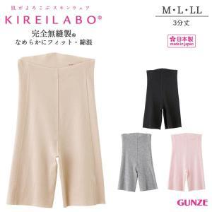 【B】グンゼ キレイラボ 完全無縫製 なめらかにフィット 綿混 3分丈 ボトム(M・L・LLサイズ)KL1863 [m_b]|liberty-h