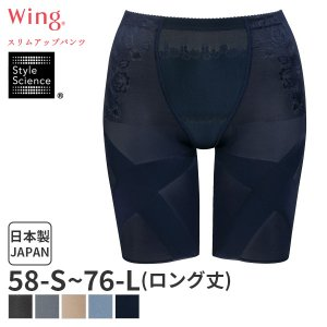 【B】27%OFF ワコール ウイング ロング ガードルショーツ (58 64 70 76サイズ)KQ0821[m_b]|liberty-h