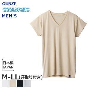 【B】グンゼ クールマジック 鹿の子 Vネック 汗取り付短袖Tシャツ(M・L・LLサイズ)MC1512H [m_b]|liberty-h