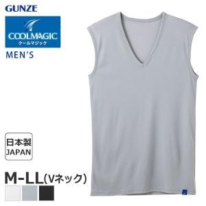 【B】グンゼ クールマジック メンズ 爽やかメッシュ Vネック スリーブレスシャツ(M・L・LLサイズ)MC2718H[m_b]|liberty-h