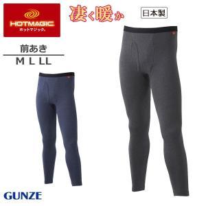 グンゼ 男性下着 メンズ GUNZE HOTMAGIC ホットマジック あったか 凄く暖か タイツ(前あき) ズボン下(M L LL)MH0701N