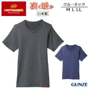 グンゼ 男性下着 メンズ GUNZE HOTMAGIC ホットマジック あったか 凄く暖か クルーネックTシャツ 半袖(M L LL)MH0714N