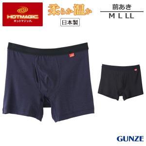 GUNZE グンゼ HOTMAGIC ホットマジック 男性 メンズ あったか 柔らか温か ボクサーブリーフ(前あき)(M L LL)MH1980H