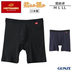 GUNZE グンゼ HOTMAGIC ホットマジック 男性 メンズ あったか 柔らか温か ロングボクサー(前あき)(M L LL)MH1985H