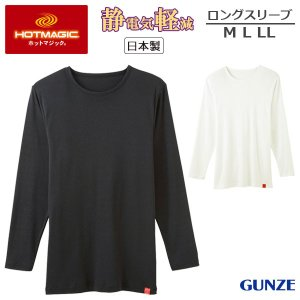 【A】グンゼ ホットマジック 静電気軽減 Uネック Tシャツ(M・L・LLサイズ/長袖)MH2308H[m_a] liberty-h